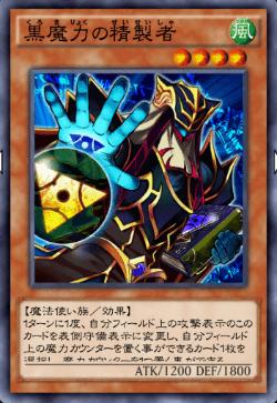 黒魔力の精製者のアイコン
