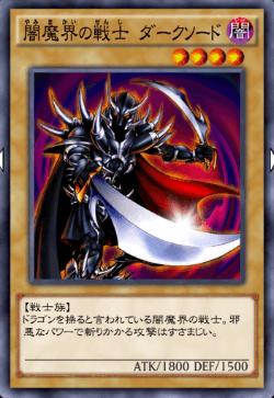 闇魔界の戦士ダークソードのアイコン