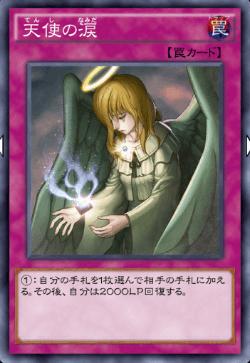 天使の涙のアイコン