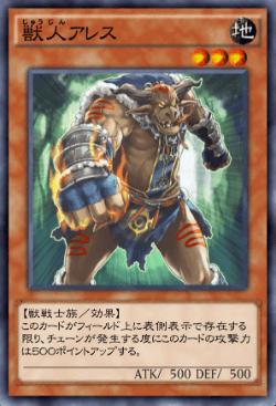 獣人アレスのアイコン