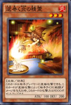 逆巻く炎の精霊のアイコン