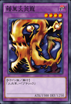 暗黒火炎龍のアイコン