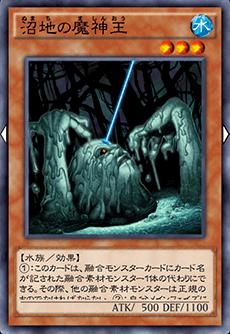 沼地の魔神王のアイコン