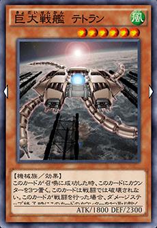 巨大戦艦テトランのアイコン