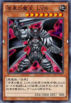 漆黒の魔王LV8のアイコン