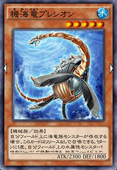 機海竜プレシオンのアイコン