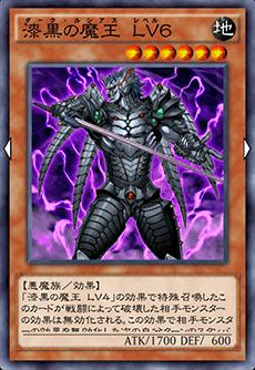 漆黒の魔王LV6のアイコン
