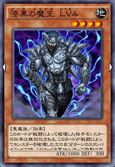 漆黒の魔王LV4のアイコン