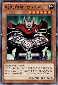 総剣司令ガトムズのアイコン