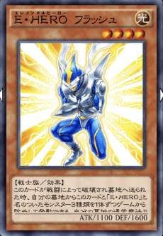 E・HEROフラッシュのアイコン
