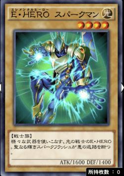 E・HEROスパークマンのアイコン