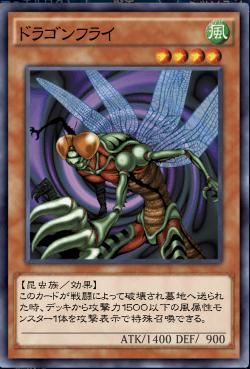 ドラゴンフライのアイコン