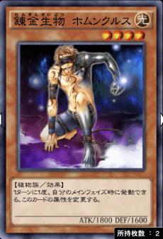 錬金生物ホムンクルスのアイコン