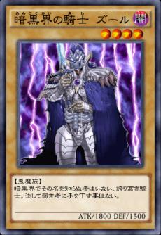 暗黒界の騎士ズールのアイコン