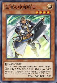 巨竜の守護騎士のアイコン