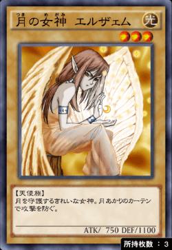 月の女神エルザェムのアイコン