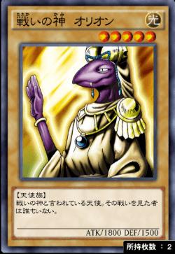 戦いの神オリオンのアイコン