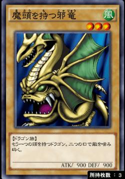 魔頭を持つ邪竜のアイコン
