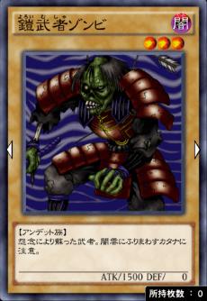 鎧武者ゾンビのアイコン