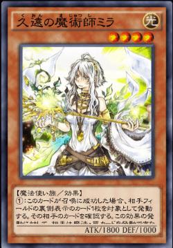 久遠の魔術師ミラ