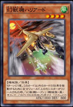 幻獣機ハリアードのアイコン