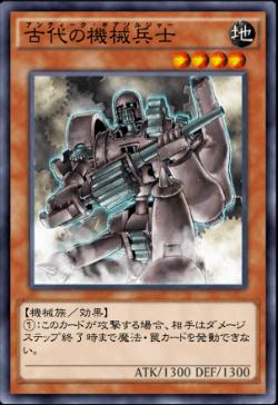 古代の機械兵士のアイコン