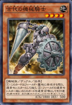 古代の機械騎士のアイコン