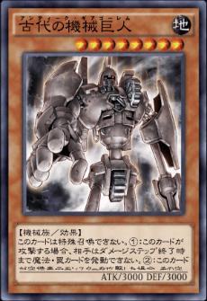古代の機械巨人のアイコン