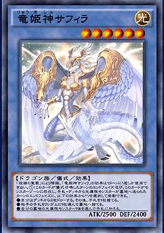 竜姫神サフィラのアイコン