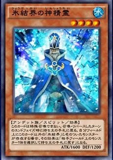 氷結界の神精霊のアイコン