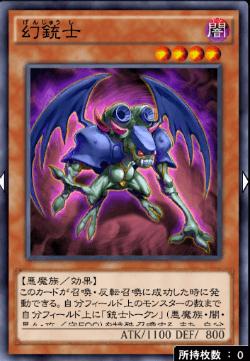 幻銃士のアイコン