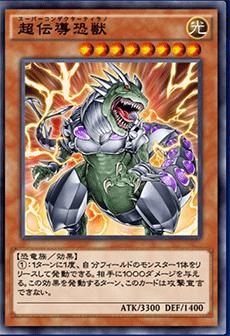 超伝導恐獣のアイコン
