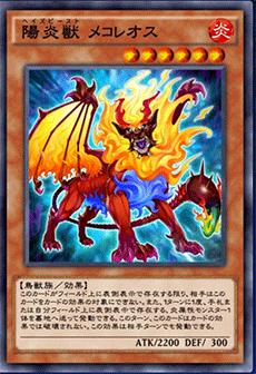 陽炎獣メコレオスのアイコン