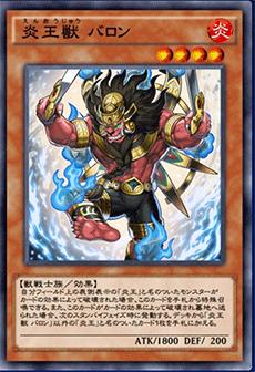 炎王獣バロンのアイコン