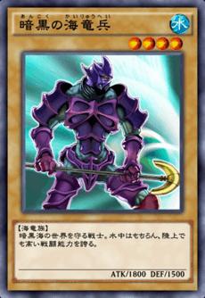 暗黒の海竜兵のアイコン
