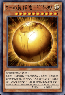 ラーの翼神竜-球体形のアイコン