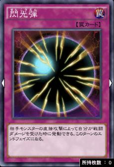 閃光弾のアイコン