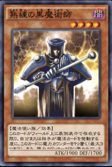 熟練の黒魔術師のアイコン