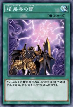 暗黒界の雷
