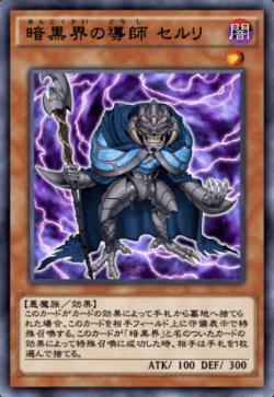 暗黒界の導師 セルリのアイコン