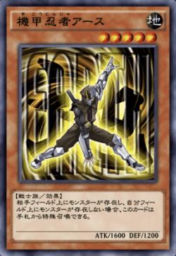 機甲忍者アースのアイコン