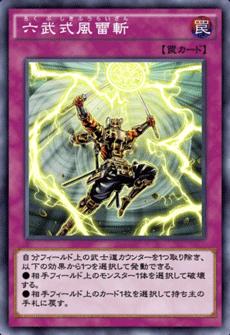 六武式風雷斬のアイコン