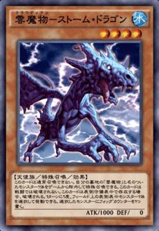 雲魔物-ストームドラゴンのアイコン