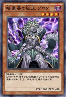 暗黒界の狂王 ブロンのアイコン
