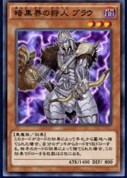 暗黒界の狩人 ブラウのアイコン