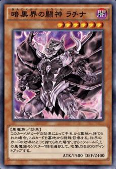 暗黒界の闘神 ラチナのアイコン