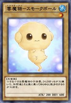 雲魔物-スモークボール-のアイコン