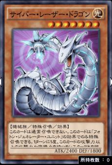 サイバーレーザードラゴン