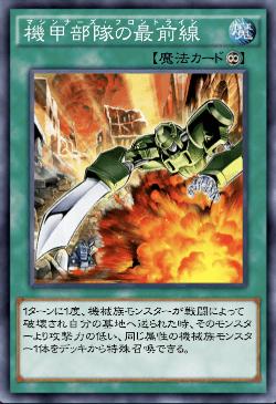 機甲部隊の最前線のアイコン