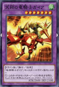 天翔の竜騎士ガイアのアイコン